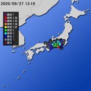 【地震情報(震源・震度に関する情報)】令和2年9月27日13時18分 気象庁発表
