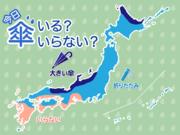 ひと目でわかる傘マップ 9月27日(日)