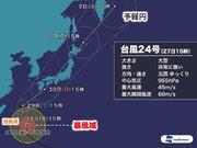 停滞していた台風24号、再び動き始める