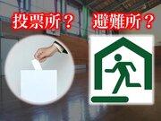 【投票所?避難所?】台風接近で避難情報が発表された時の対応は?