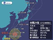 台風24号 沖縄通過後、非常に強い勢力で九州接近