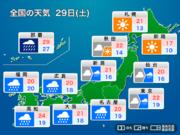 29日(土) 沖縄は外出危険な暴風雨 西、東日本も雨に