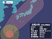 台風24号 今日夕方から沖縄は暴風雨に 列島へ上陸・縦断のおそれ