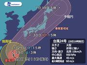 台風24号、30日(日)にも近畿〜九州上陸へ 西日本厳重警戒