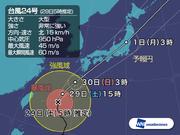 大型で非常に強い台風24号 那覇で50.8m/sの暴風を観測