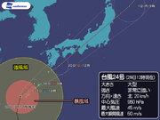 大型で非常に強い台風24号 沖縄本島では各地で記録的な暴風を観測