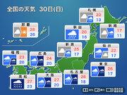 台風24号 日本列島に接近・上陸へ 広範囲で暴風雨に要警戒