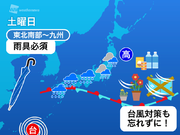 土曜は広範囲で雨 沖縄は台風24号で丸一日外出危険