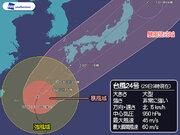 大型で非常に強い台風24号 沖縄本島は丸一日、暴風域圏内に