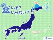 ひと目でわかる傘マップ  9月30日(日)