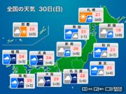 30日(日) 台風24号は日本列島に接近・上陸へ 暴風雨に要警戒