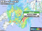 非常に強い台風24号 和歌山県田辺市付近に上陸