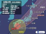 台風24号 四国も暴風域に 夕方以降、四国〜紀伊半島に上陸へ