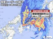 記録的短時間大雨情報 愛媛県で約100mm/hの猛烈な雨