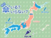 ひと目でわかる傘マップ  9月30日(月)
