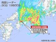 愛媛県で1時間に100mm以上の猛烈な雨 記録的短時間大雨情報