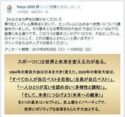 <東京五輪>大会組織委が大会エンブレムのコンセプトに関するアンケートを開始 実効性に疑問の声も