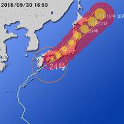 【台風第24号に関する情報】平成30年9月30日16時54分 気象庁予報部発表