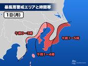 首都圏の風強まり始める 深夜に危険な暴風予想