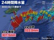 九州で24時間に300mmを超える大雨 氾濫危険水位を超える河川も