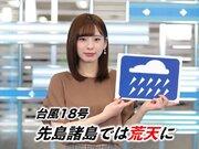 9月30日(月)朝のウェザーニュース・お天気キャスター解説