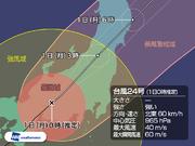 強い台風24号 名古屋付近を通過し東日本へ 関東は深夜がピーク