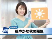 あす10月2日(火)のウェザーニュース・お天気キャスター解説