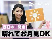 10月1日(木)朝のウェザーニュース・お天気キャスター解説