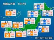 今日10月1日(木)の天気 関東は午前を中心に雨 北日本はだんだんと雨に