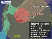 大型で強い台風24号 北日本も雨はピーク越え、強風には今日いっぱい注意