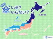 ひと目でわかる傘マップ  10月1日(月)