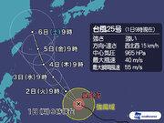 強い勢力の台風25号 24号同様に沖縄方面へ