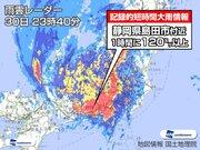 静岡、山梨で1時間120mmの猛烈な雨