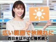 10月2日(金)朝のウェザーニュース・お天気キャスター解説