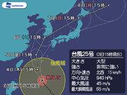 台風25号 沖縄のほぼ全域が強風域 3連休は日本海を進む