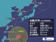 大型で非常に強い台風25号 沖縄の一部が強風域に