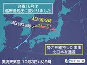 台風18号が温帯低気圧に 明日4日(金)は北日本で荒天のおそれ
