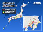 台風24号による塩害被害 東京や埼玉にまで拡大