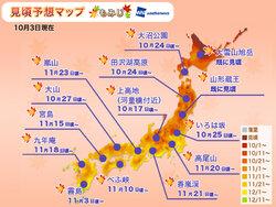 画像:台風の塩害は限定的と判明 全国的に鮮やかな紅葉に期待!