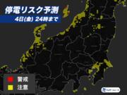 温帯低気圧が日本海を通過 各地の停電リスクは?
