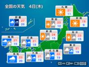 4日(木) 沖縄に台風接近 関東など西・東日本はヒンヤリ秋雨