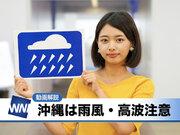 あす10月4日(木)のウェザーニュース・お天気キャスター解説