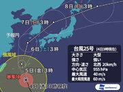 台風25号 今日4日(木)夜に沖縄へ最接近 三連休は日本海を進み北日本へ