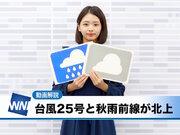 あす10月5日(金)のウェザーニュース・お天気キャスター解説