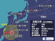 台風25号 午後には宮古島や沖縄本島が暴風域に