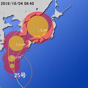 【台風第25号に関する情報】平成30年10月4日05時17分 気象庁予報部発表