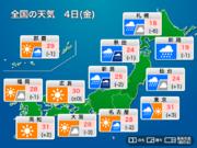 今日4日(金)の天気 北日本は荒天注意 東京も午前中は雨