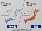 1か月予報 気温高めも東京は10月末に木枯らしか