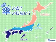 ひと目でわかる傘マップ  10月4日(木)