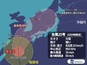 台風25号 6日(土)朝に九州最接近